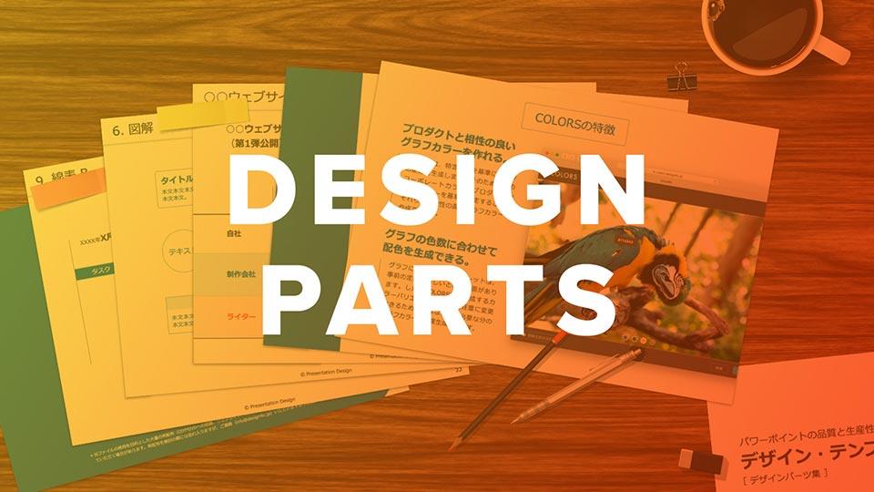 パワーポイントの品質と生産性を向上させるデザインパーツ集