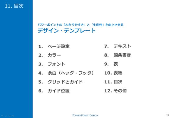 pdf ppt化 無料