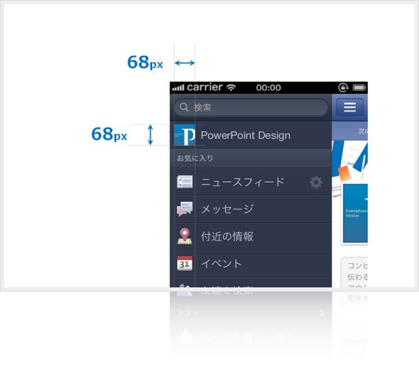 裁ち落としでアイコンサイズを強調し、スクリーンショット下部をキレイに処理したスライド