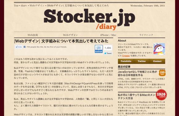[Webデザイン]文字組みについて本気出して考えてみた|Stocker.jp / diary