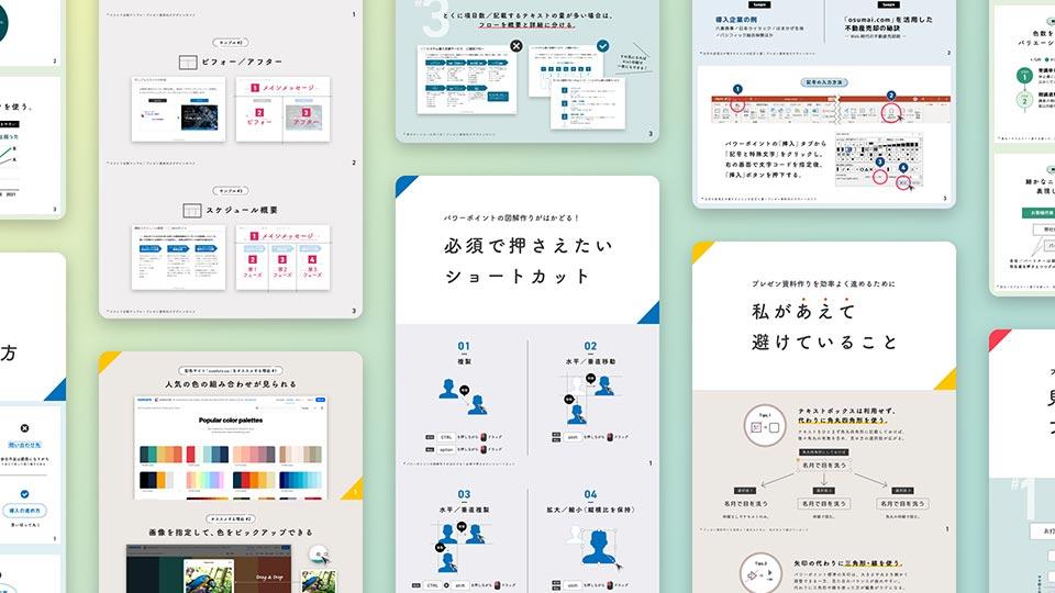 プレゼン資料向けデザインノウハウツイートまとめ|2021/3〜4